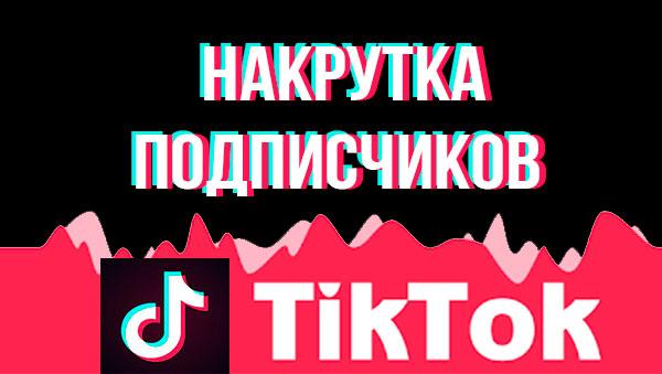 накрутка-подписчиков-в-тик-токjpg