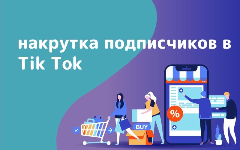 накрутка-подписчиков-в-тик-токjpgn