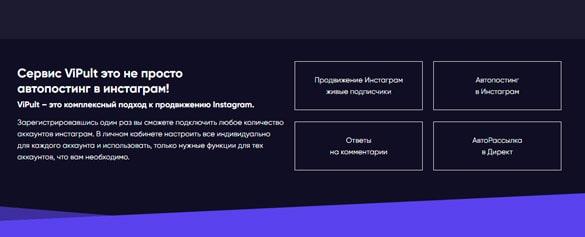 сервис-автопостинга-в-инстагрма-min