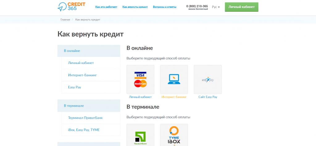 credit365 взять деньги в интернете