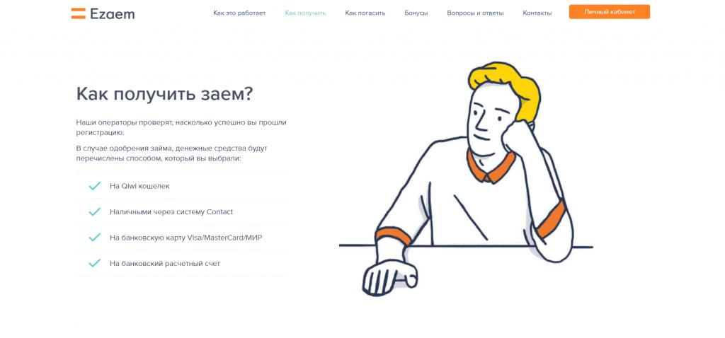 ezaem-система скидок при онлайн получении кредита