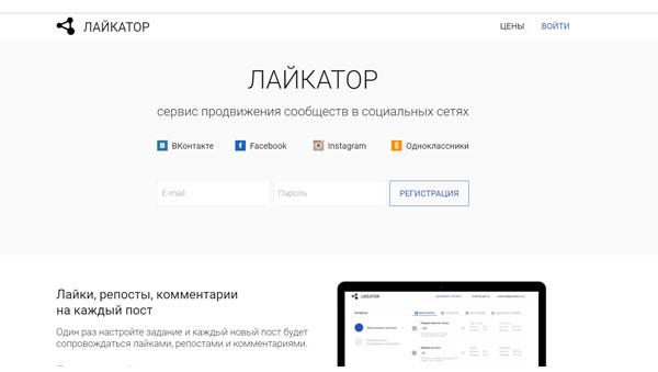 likator-обзор