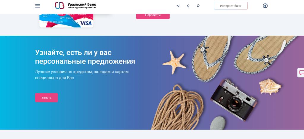 ubrr-уральский банк реконструкции