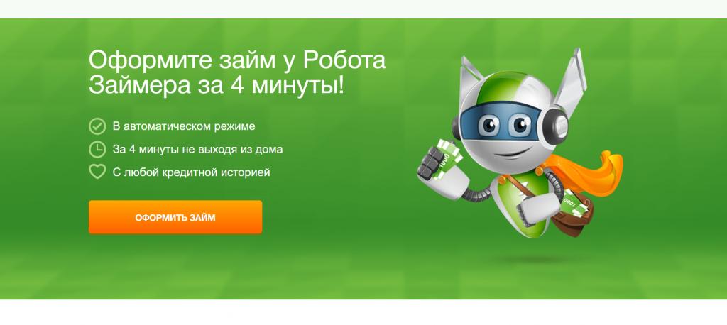 zaymer- подать онлайн заявку и расчитать сколько можно взять в займ