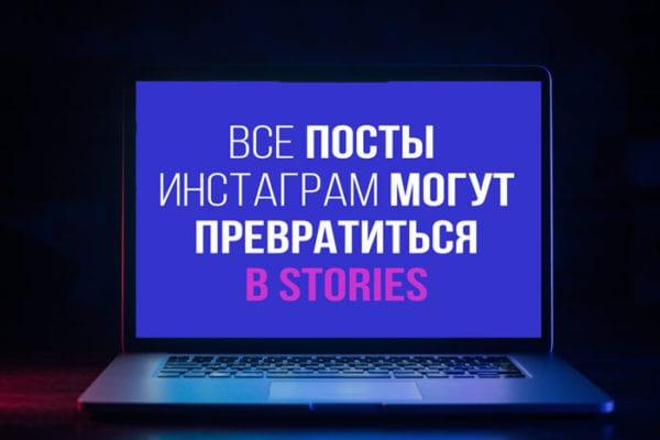 Все-посты-Инстаграм-могут-превратиться-в-Stories-1