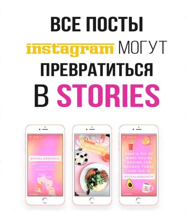 Все-посты-Инстаграм-могут-превратиться-в-Stories