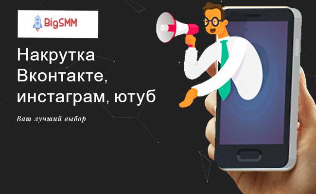Отзывы-о-Bigsmm.ru