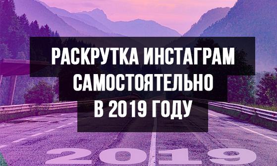 Раскрутка-Инстаграм-самостоятельно-в-2019-году---ТОП-3-сервиса