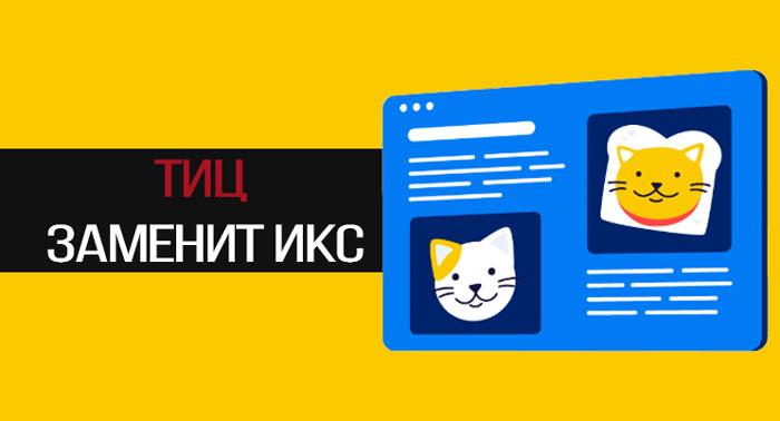ТИЦ-заменят-на-ИКС-в-Яндексе-появиться-новый-индекс-качества-сайта-1