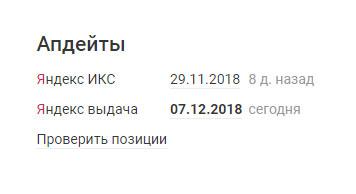 апдейт-икса