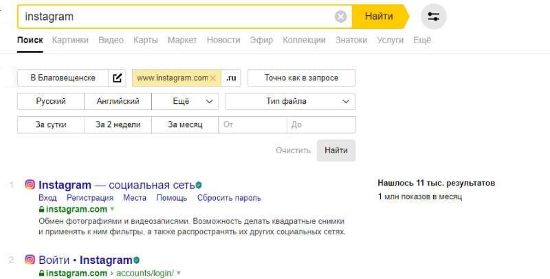 ищем-людей-через-поисковик