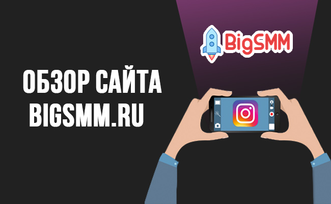 Обзор-и-отзывы-о-сайте-Bigsmm.ru