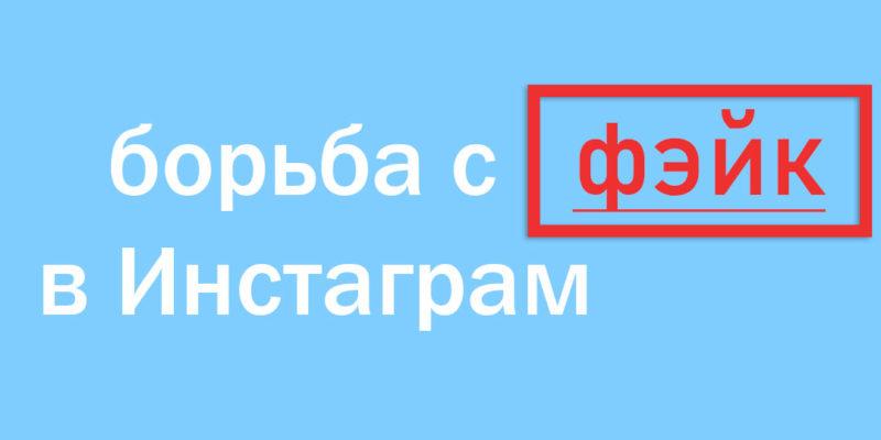 как-бороться-с-фэйками-в-инстаграм-800x400