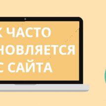обновление икс сайта в яндексе апдейты