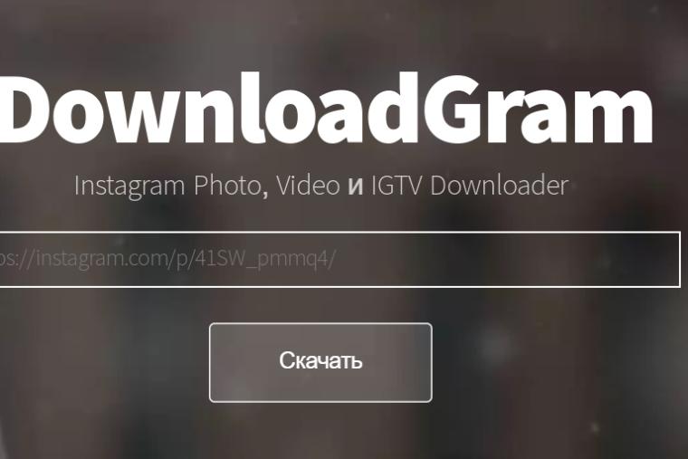 программа-для-загрузки-изображений-из-аккаунта