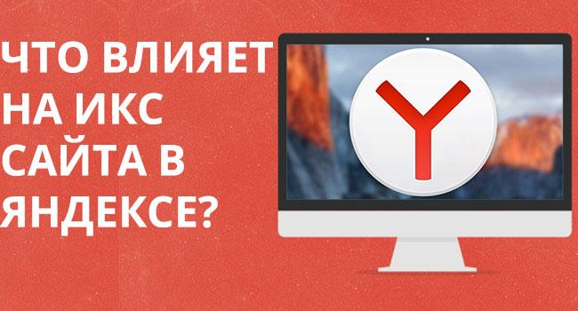 что может повлиять на икс в yandex