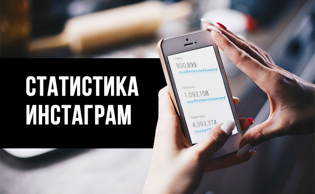 статистика-инстаграм