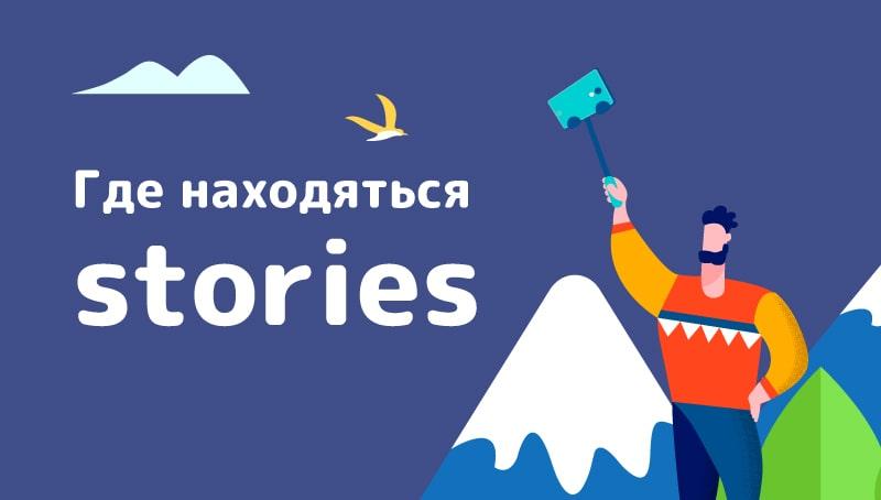 истории-где-они-находятся