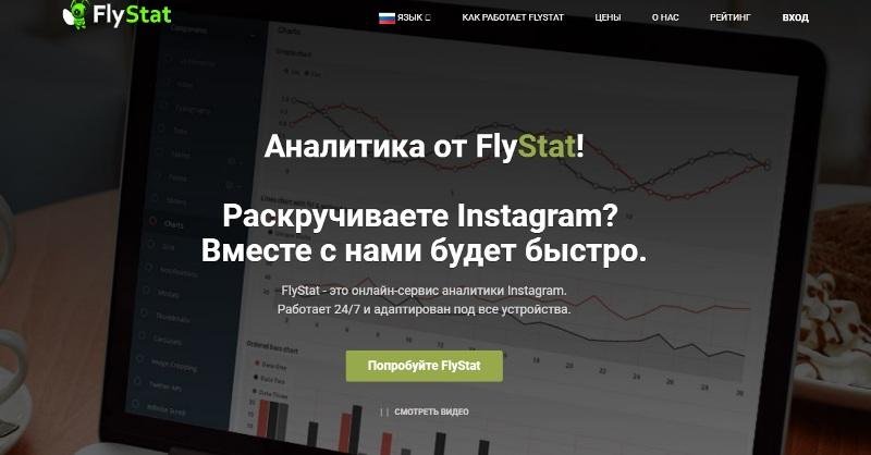 flystat1