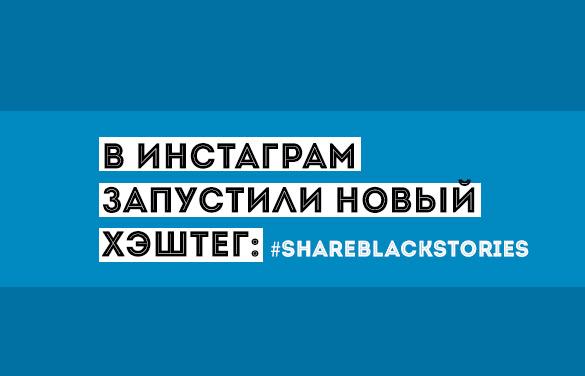 В-Инстаграм-запустили-новый-хэштег-ShareBlackStories
