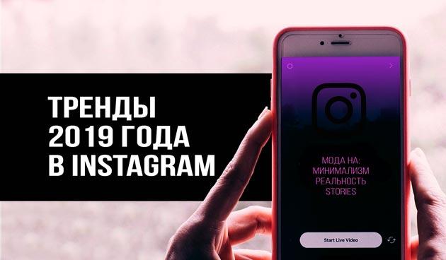 Тренды-в-Инстаграм-2019-года
