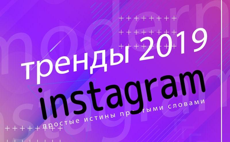тренды-в-инстаграме-в-2019