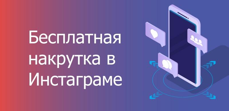 Бесплатная-накрутка-в-Инстаграме-min