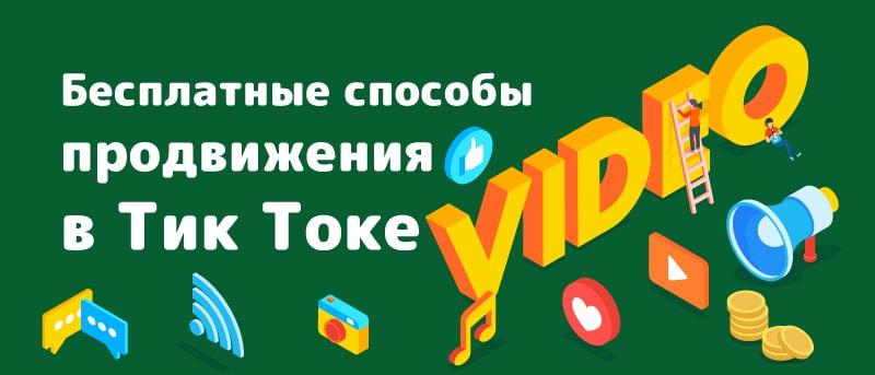 Бесплатные-способы-продвижения-в-Тик-Токе (2)