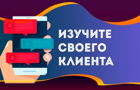 Изучите-своего-клиента-в-инстаграме-в-2019-году-min