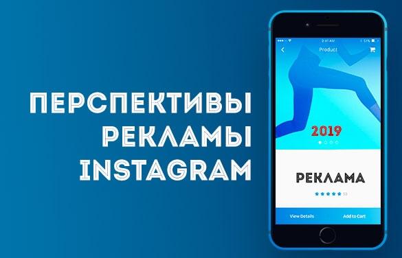 Перспективы-рекламы-в-Instagram