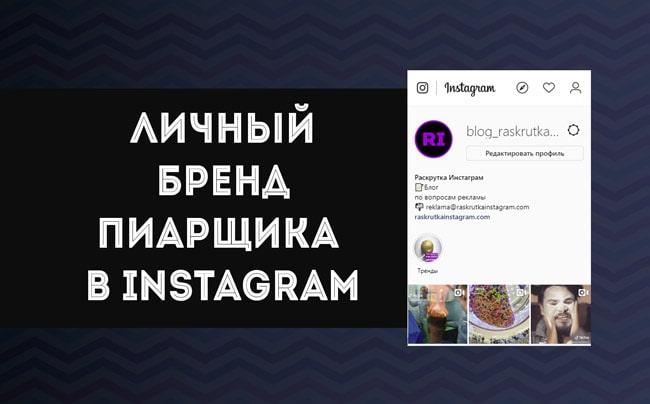 Личный-бренд-пиарщика-в-Instagram,-как-оформить-профиль-в-2019-году