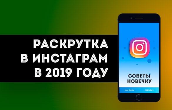 Раскрутка в Инстаграм в 2019 году