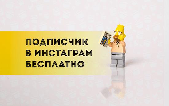 Подписчики-в-инстаграм-бесплатно-min