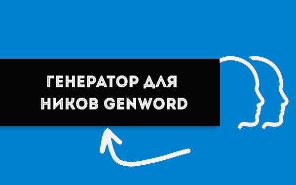 Генератор-для-ников-в-Инстаграм-Genword