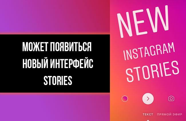 Новый-интерфейс-Stories-может-появиться-в-Инстаграме-min