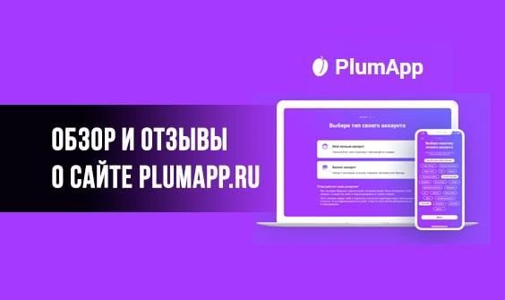 Обзор-и-отзывы-о-сайте-Plumapp.ru-min