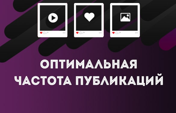 оптимальную-частоту-публикаций-min