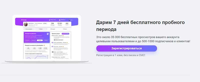 регистрация-в-plumapp.ru