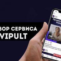 обзор-сервиса-vipult