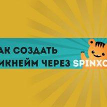 Как-создать-никнейм-в-сервисе-для-генерации-ников-«Spinxo»-min