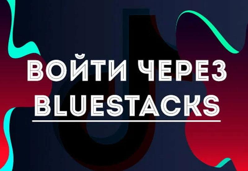 BlueStacks-почти