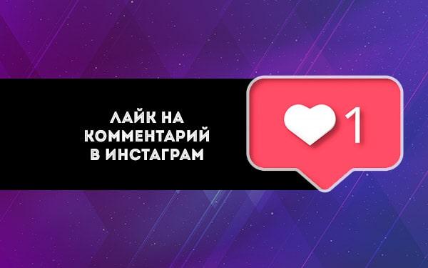 лакй-кммент-инста-min