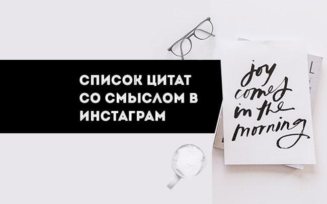 Список-цитат