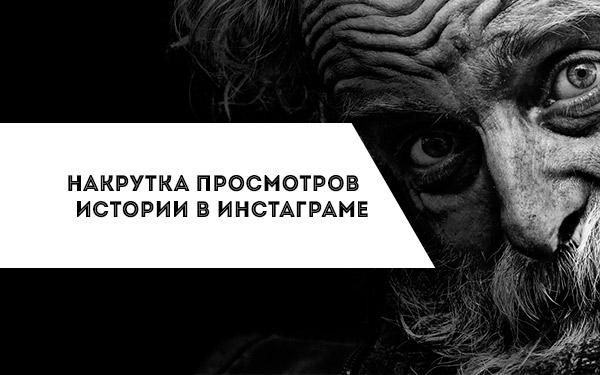 stories-prosmotr-nakrutka
