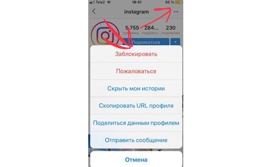 zakrytyj-instagram