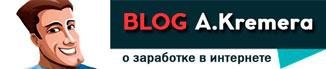 Блог А. Кремера - накрутка подписчиков в Инстаграм, Тик Ток накрутить бесплатно