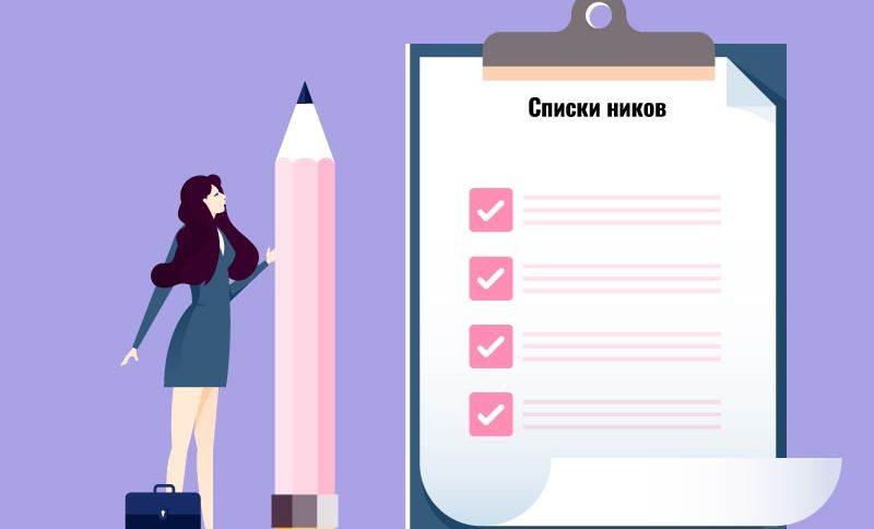 niki-dlya-devishek1
