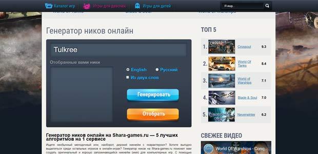 shara-games