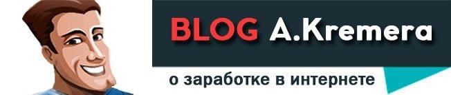 Блог А. Кремера - накрутка в Инстаграм, Тик То и заработок в интернете