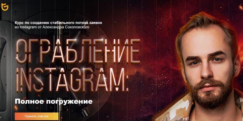 курс Александр Соколовский